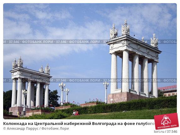 Колоннада на Центральной набережной Волгограда на фоне голубого неба с облаками, фото № 37546, снято 20 августа 2006 г. (c) Александр Паррус / Фотобанк Лори