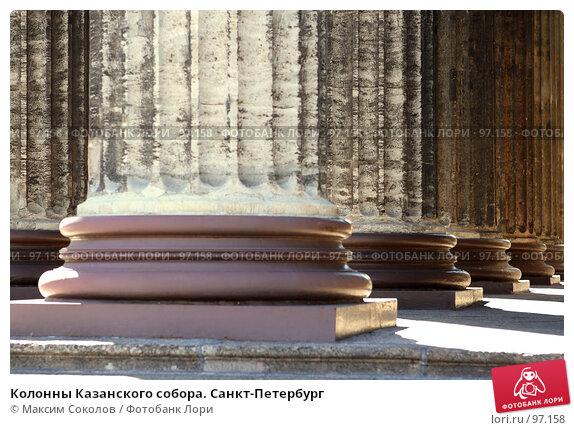 Колонны Казанского собора. Санкт-Петербург, фото № 97158, снято 17 июля 2007 г. (c) Максим Соколов / Фотобанк Лори
