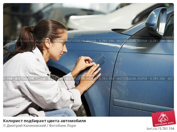 Купить «Колорист подбирает цвета автомобиля», фото № 5781194, снято 6 сентября 2012 г. (c) Дмитрий Калиновский / Фотобанк Лори