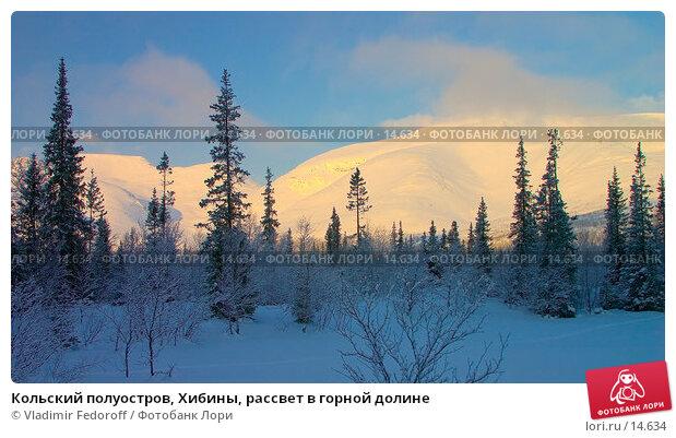 Купить «Кольский полуостров, Хибины, рассвет в горной долине», фото № 14634, снято 20 февраля 2018 г. (c) Vladimir Fedoroff / Фотобанк Лори