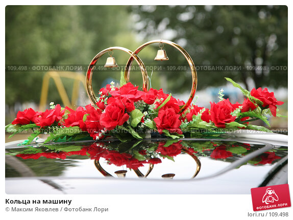 Кольца на машину, фото № 109498, снято 25 августа 2007 г. (c) Максим Яковлев / Фотобанк Лори