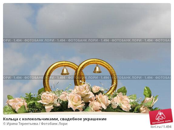 Купить «Кольца с колокольчиками, свадебное украшение», эксклюзивное фото № 1494, снято 29 июля 2005 г. (c) Ирина Терентьева / Фотобанк Лори