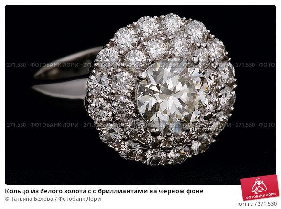 Кольцо из белого золота с с бриллиантами на черном фоне, фото № 271530, снято 12 февраля 2008 г. (c) Татьяна Белова / Фотобанк Лори