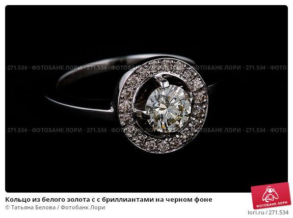 Кольцо из белого золота с с бриллиантами на черном фоне, фото № 271534, снято 12 февраля 2008 г. (c) Татьяна Белова / Фотобанк Лори