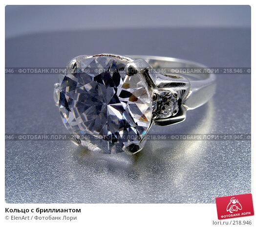 Купить «Кольцо с бриллиантом», фото № 218946, снято 26 апреля 2018 г. (c) ElenArt / Фотобанк Лори