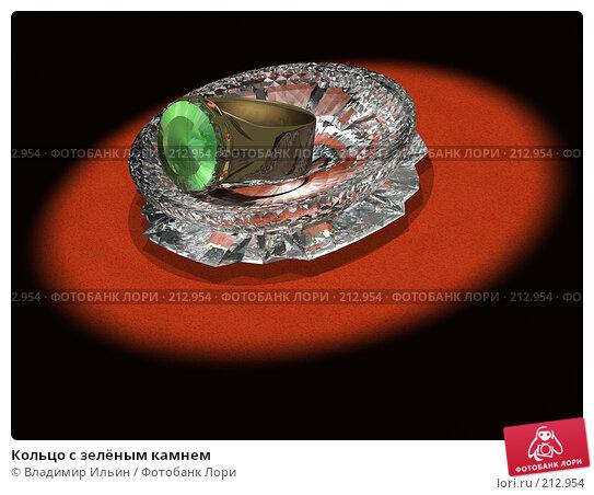 Кольцо с зелёным камнем, иллюстрация № 212954 (c) Владимир Ильин / Фотобанк Лори