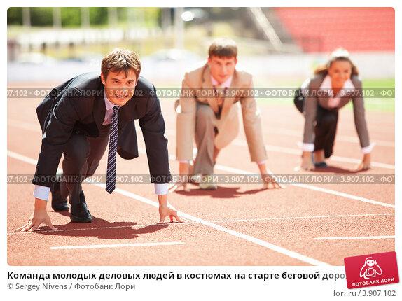 Купить «Команда молодых деловых людей в костюмах на старте беговой дорожки на стадионе», фото № 3907102, снято 21 сентября 2012 г. (c) Sergey Nivens / Фотобанк Лори
