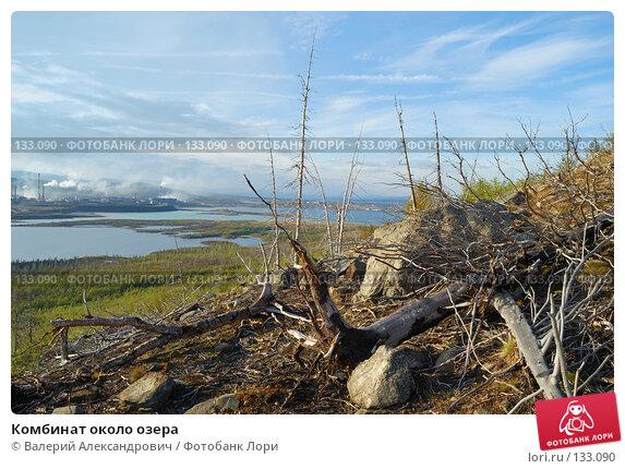 Комбинат около озера, фото № 133090, снято 5 сентября 2007 г. (c) Валерий Александрович / Фотобанк Лори