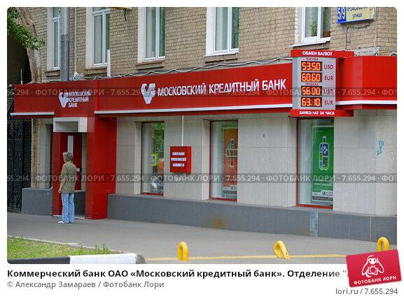 оао кредит москва