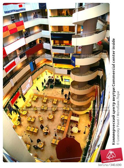 Купить «Коммерческий центр внутри Commercial center inside», фото № 340690, снято 14 апреля 2007 г. (c) Losevsky Pavel / Фотобанк Лори