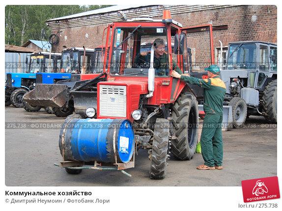 Купить «Коммунальное хозяйство», эксклюзивное фото № 275738, снято 15 августа 2007 г. (c) Дмитрий Неумоин / Фотобанк Лори