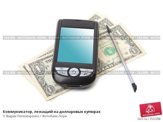 Коммуникатор, лежащий на долларовых купюрах, фото № 153058, снято 16 декабря 2007 г. (c) Вадим Пономаренко / Фотобанк Лори