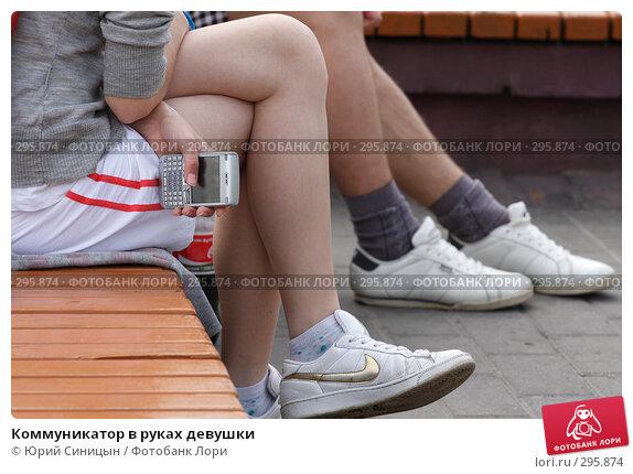 Коммуникатор в руках девушки, фото № 295874, снято 20 мая 2008 г. (c) Юрий Синицын / Фотобанк Лори