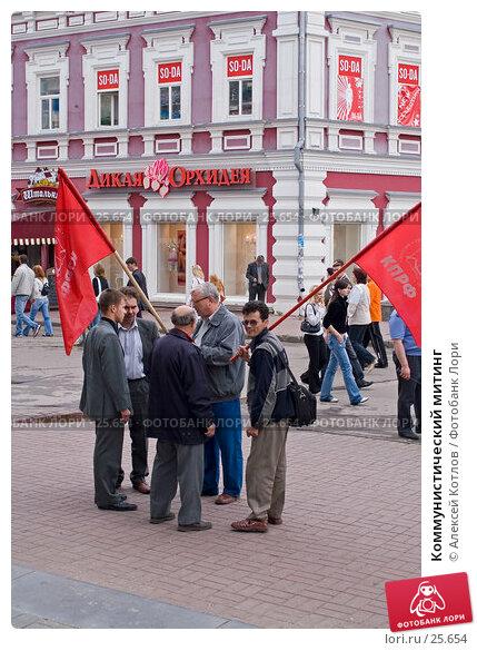 Коммунистический митинг, эксклюзивное фото № 25654, снято 12 июня 2006 г. (c) Алексей Котлов / Фотобанк Лори