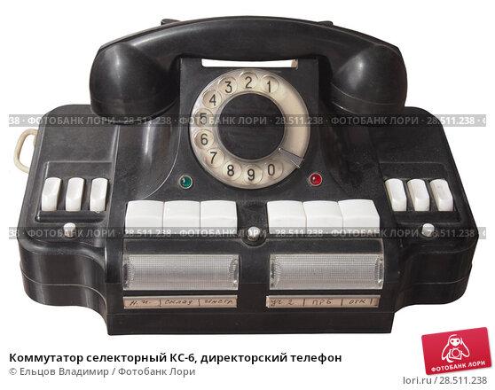 Купить «Коммутатор селекторный КС-6, директорский телефон», фото № 28511238, снято 26 мая 2018 г. (c) Ельцов Владимир / Фотобанк Лори