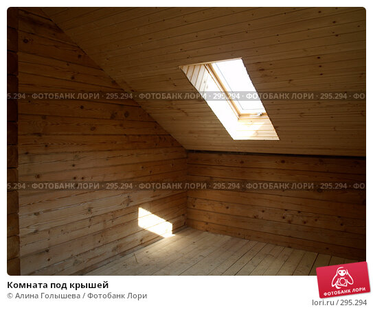 Комната под крышей, эксклюзивное фото № 295294, снято 18 мая 2008 г. (c) Алина Голышева / Фотобанк Лори