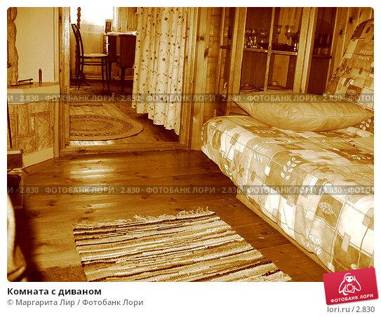 Комната с диваном, фото № 2830, снято 1 мая 2006 г. (c) Маргарита Лир / Фотобанк Лори