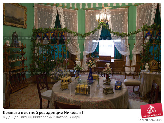Комната в летней резиденции Николая I, фото № 262338, снято 16 апреля 2008 г. (c) Донцов Евгений Викторович / Фотобанк Лори