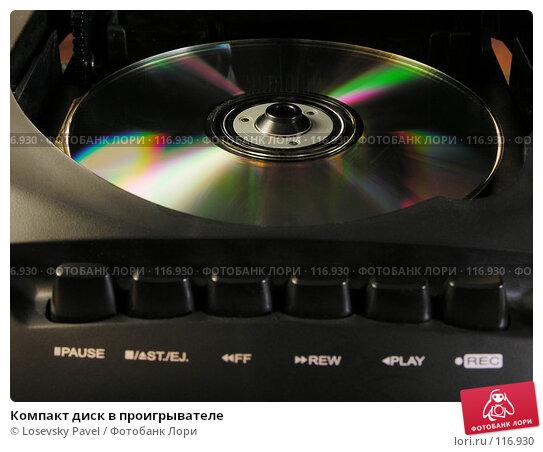 Компакт диск в проигрывателе, фото № 116930, снято 27 февраля 2006 г. (c) Losevsky Pavel / Фотобанк Лори