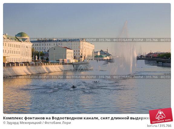 Комплекс фонтанов на Водоотводном канале, снят длинной выдержкой, фото № 315766, снято 5 июня 2008 г. (c) Эдуард Межерицкий / Фотобанк Лори