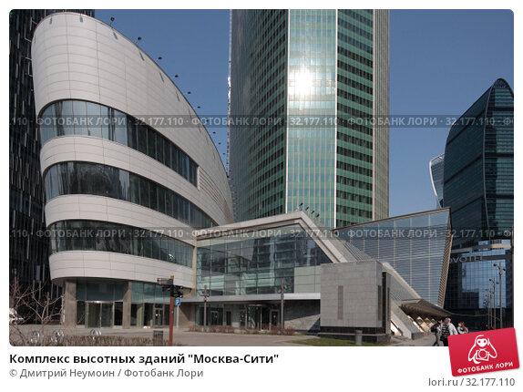 Купить «Комплекс высотных зданий Москва-Сити», эксклюзивное фото № 32177110, снято 21 апреля 2019 г. (c) Дмитрий Неумоин / Фотобанк Лори