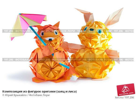Композиция из фигурок оригами (заяц и лиса), фото № 197206, снято 25 ноября 2007 г. (c) Юрий Брыкайло / Фотобанк Лори