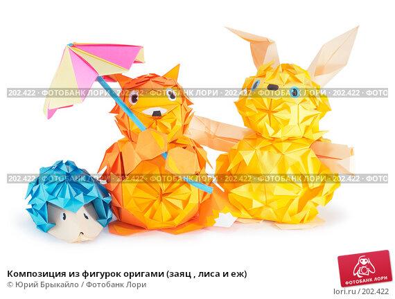 Композиция из фигурок оригами (заяц , лиса и еж), фото № 202422, снято 25 ноября 2007 г. (c) Юрий Брыкайло / Фотобанк Лори