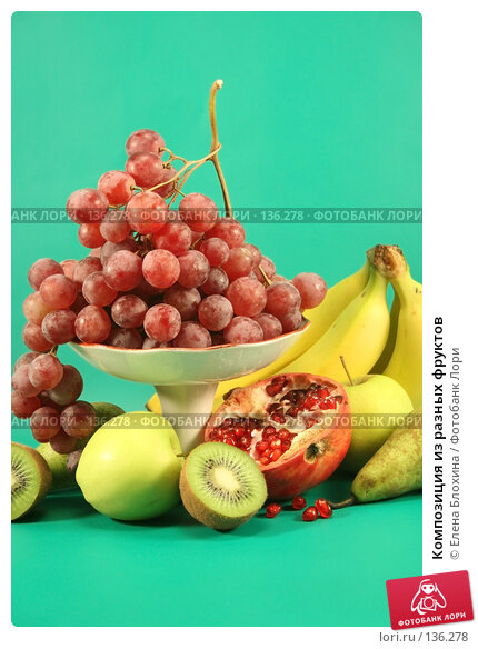 Купить «Композиция из разных фруктов», фото № 136278, снято 1 декабря 2007 г. (c) Елена Блохина / Фотобанк Лори