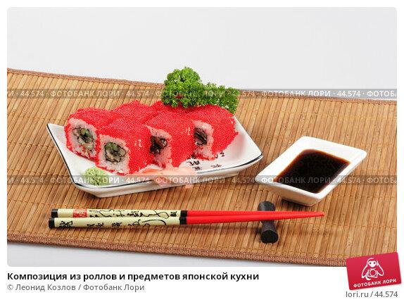 Купить «Композиция из роллов и предметов японской кухни», фото № 44574, снято 17 мая 2007 г. (c) Леонид Козлов / Фотобанк Лори
