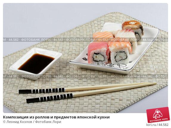 Композиция из роллов и предметов японской кухни, фото № 44582, снято 17 мая 2007 г. (c) Леонид Козлов / Фотобанк Лори