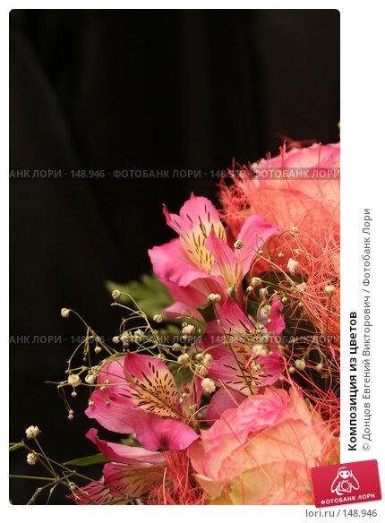 Композиция из цветов, фото № 148946, снято 15 декабря 2007 г. (c) Донцов Евгений Викторович / Фотобанк Лори