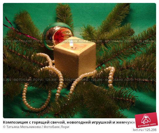 Композиция с горящей свечой, новогодней игрушкой и жемчужными бусами в тёплом свете, фото № 125298, снято 24 ноября 2007 г. (c) Татьяна Мельникова / Фотобанк Лори