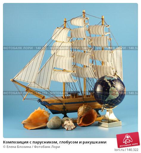 Композиция с парусником, глобусом и ракушками, фото № 140322, снято 21 июля 2007 г. (c) Елена Блохина / Фотобанк Лори