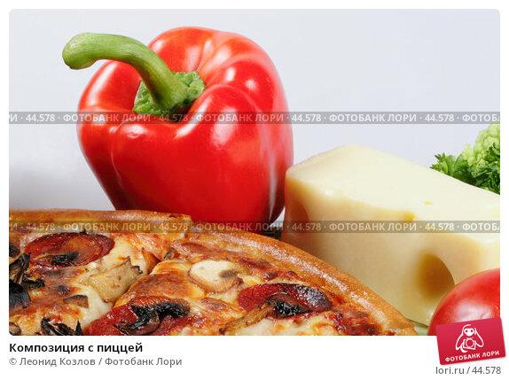Композиция с пиццей, фото № 44578, снято 17 мая 2007 г. (c) Леонид Козлов / Фотобанк Лори