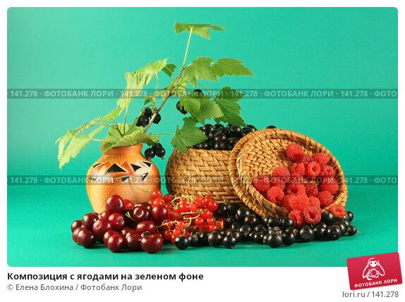 Композиция с ягодами на зеленом фоне, фото № 141278, снято 1 июля 2007 г. (c) Елена Блохина / Фотобанк Лори