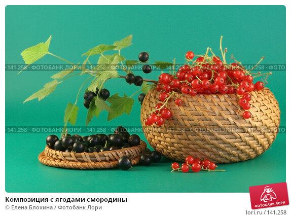 Композиция с ягодами смородины, фото № 141258, снято 1 июля 2007 г. (c) Елена Блохина / Фотобанк Лори