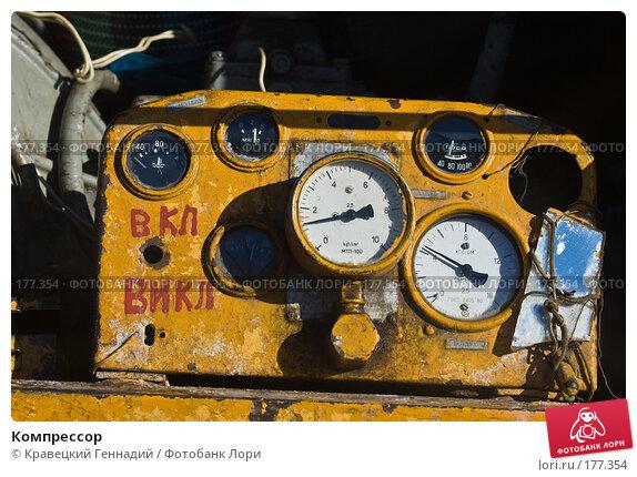 Компрессор, фото № 177354, снято 7 февраля 2005 г. (c) Кравецкий Геннадий / Фотобанк Лори