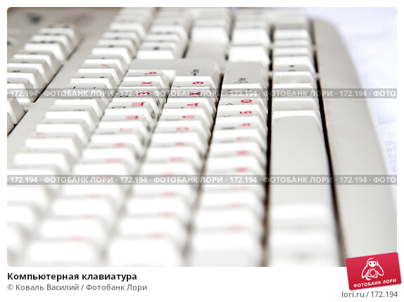 Компьютерная клавиатура, фото № 172194, снято 24 декабря 2007 г. (c) Коваль Василий / Фотобанк Лори