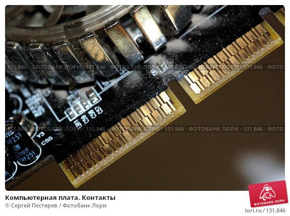 Компьютерная плата. Контакты, фото № 131846, снято 24 мая 2007 г. (c) Сергей Пестерев / Фотобанк Лори