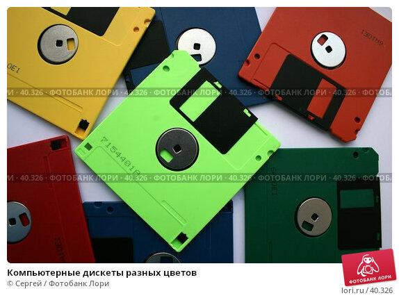 Компьютерные дискеты разных цветов, фото № 40326, снято 26 апреля 2007 г. (c) Сергей / Фотобанк Лори