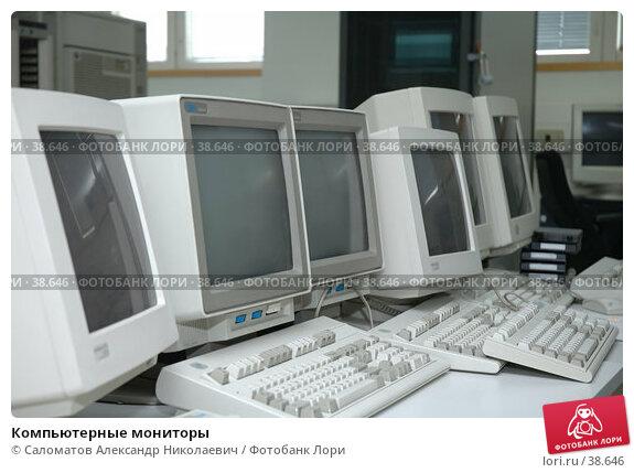 Компьютерные мониторы, фото № 38646, снято 2 июня 2005 г. (c) Саломатов Александр Николаевич / Фотобанк Лори