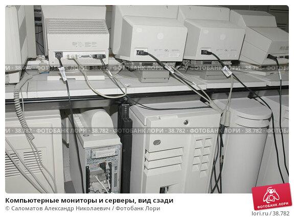 Компьютерные мониторы и серверы, вид сзади, фото № 38782, снято 2 ноября 2005 г. (c) Саломатов Александр Николаевич / Фотобанк Лори