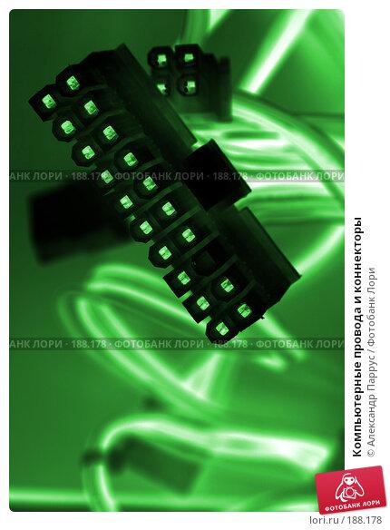 Компьютерные провода и коннекторы, фото № 188178, снято 16 мая 2007 г. (c) Александр Паррус / Фотобанк Лори
