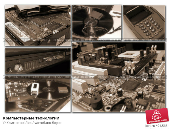 Компьютерные технологии, фото № 91566, снято 30 мая 2017 г. (c) Квитченко Лев / Фотобанк Лори