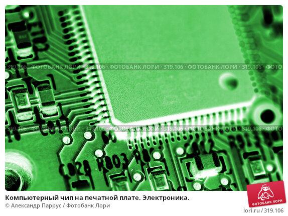 Компьютерный чип на печатной плате. Электроника., фото № 319106, снято 18 декабря 2007 г. (c) Александр Паррус / Фотобанк Лори