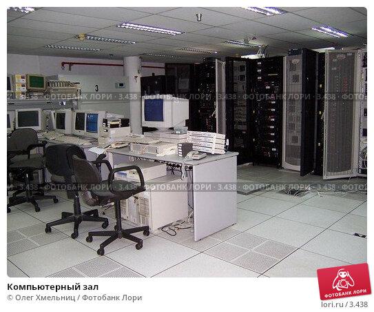 Купить «Компьютерный зал», фото № 3438, снято 26 апреля 2004 г. (c) Олег Хмельниц / Фотобанк Лори