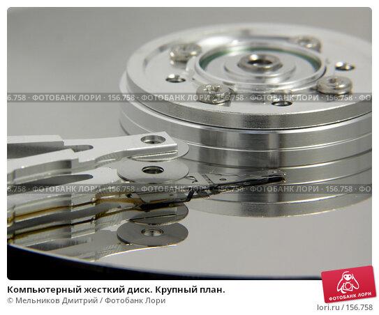 Компьютерный жесткий диск. Крупный план., фото № 156758, снято 3 апреля 2007 г. (c) Мельников Дмитрий / Фотобанк Лори