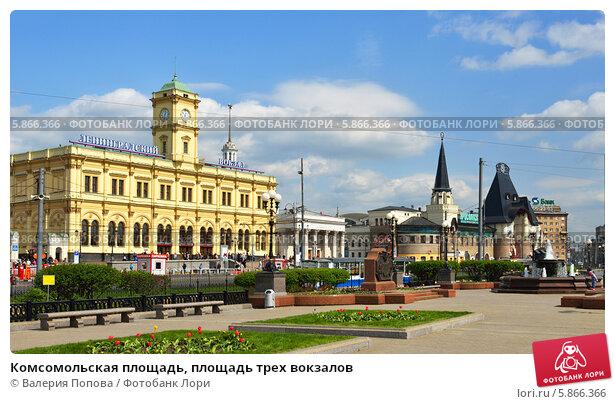 Купить «Комсомольская площадь, площадь трех вокзалов», фото № 5866366, снято 2 мая 2014 г. (c) Валерия Попова / Фотобанк Лори