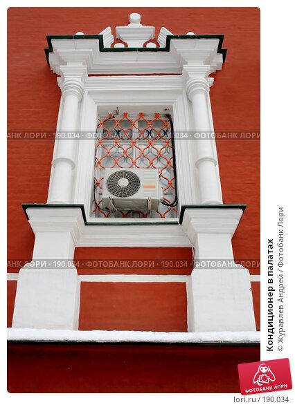 Кондиционер в палатах, эксклюзивное фото № 190034, снято 27 января 2008 г. (c) Журавлев Андрей / Фотобанк Лори
