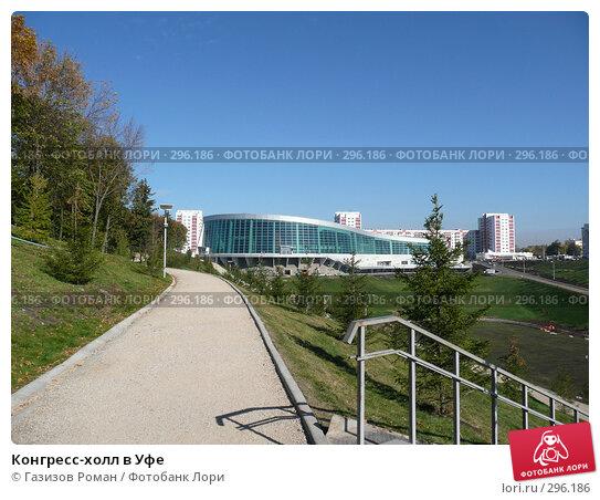 Конгресс-холл в Уфе, фото № 296186, снято 3 октября 2007 г. (c) Газизов Роман / Фотобанк Лори